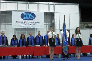 7 пловдивски гимназии с бонуси за висок успех от матурите